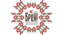 """Българските традиции стоят в основата на """"Брей!"""""""