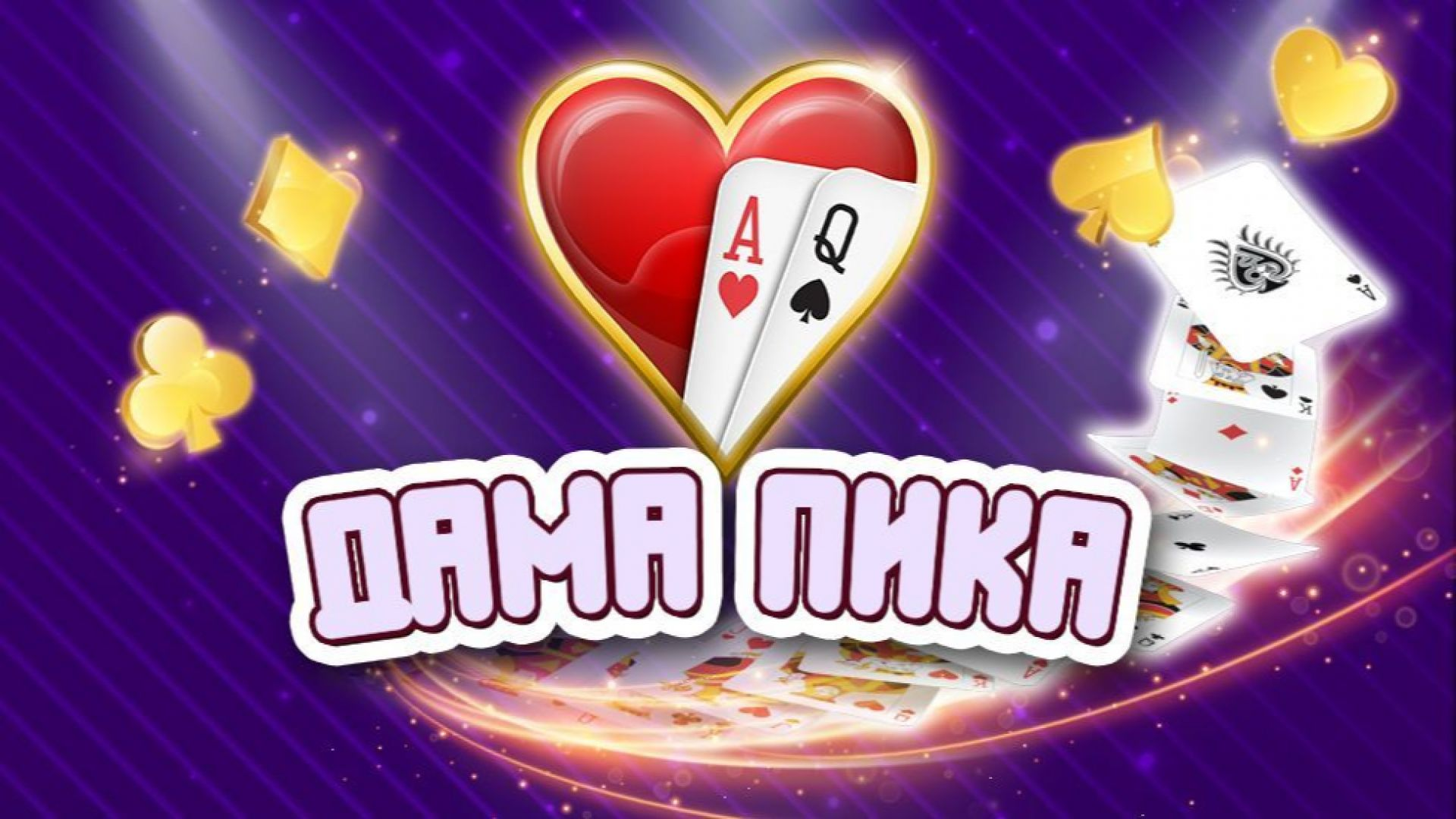Черна Донка (Дама Пика)