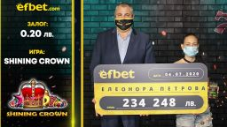 Само 0.20 лв. донесоха печалба от над 234 000 лв. на играч от efbet.com
