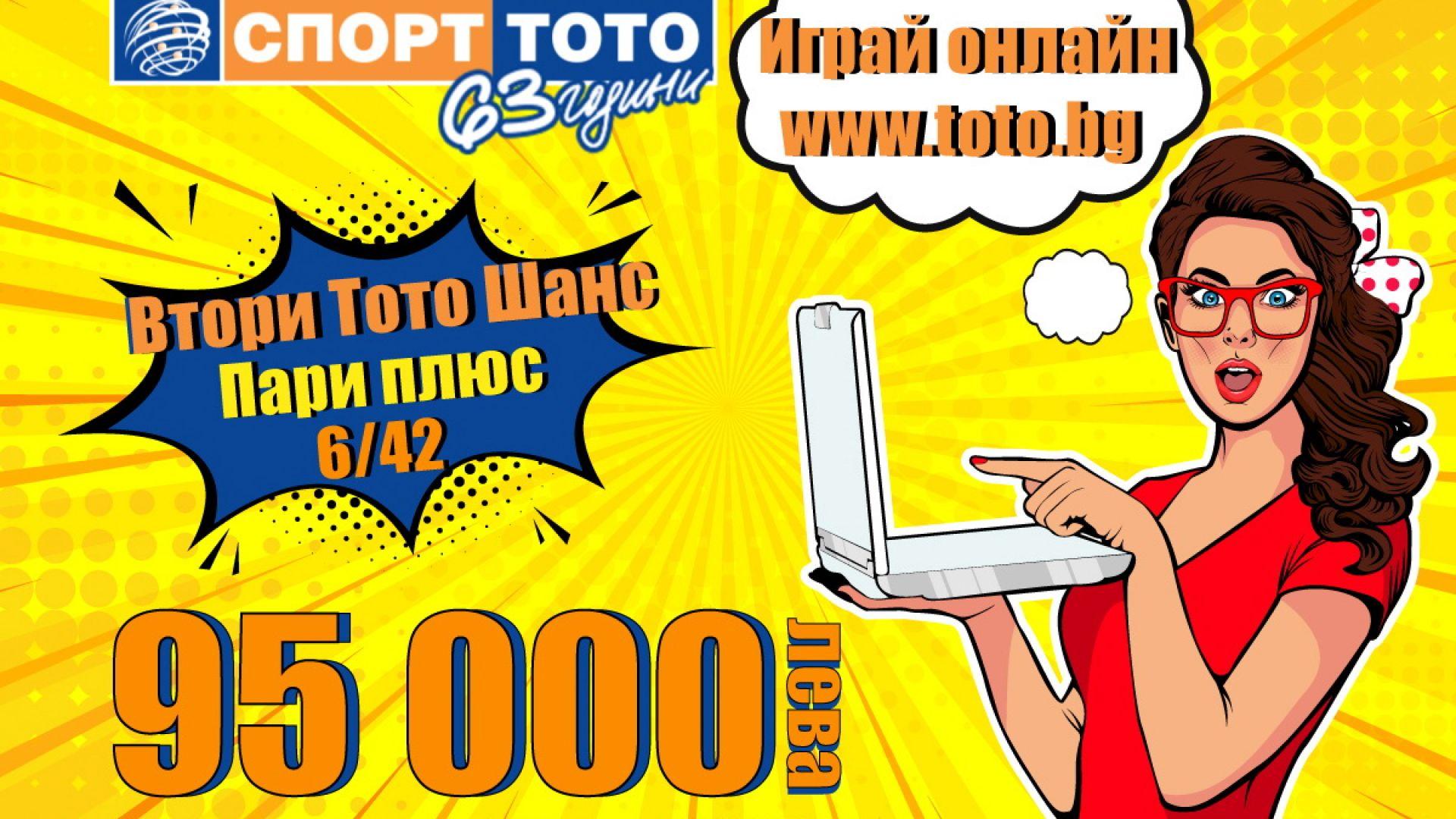 Мечтан лукс с печалби за над 6 450 000 лева от Спорт Тото