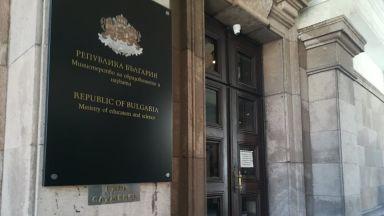МОН предлага онлайн кандидатстване на българи от чужбина в университети у нас