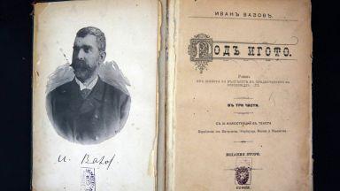 """""""Вазов е нашият бряг и нашата безкрайност"""" - Столична библиотека с уникални издания"""