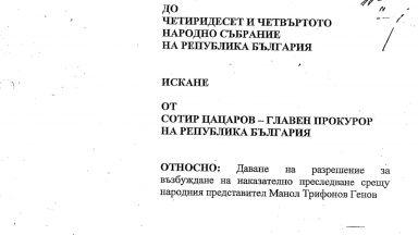 Прокуратурата показа част от иззетите документи от кабинета на Пламен Узунов