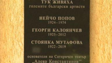 Георги Калоянчев, Стоянка Мутафова и Нейчо Попов с обща паметна плоча