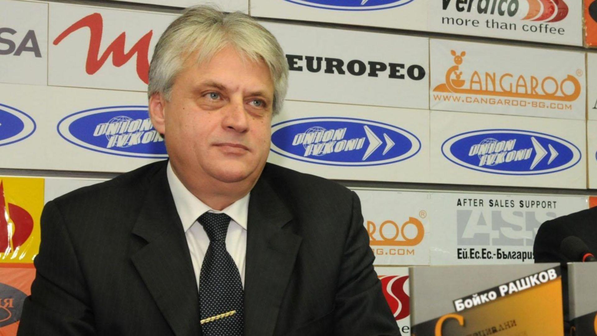 Президентът назначи Бойко Рашков за член на своя Правен съвет