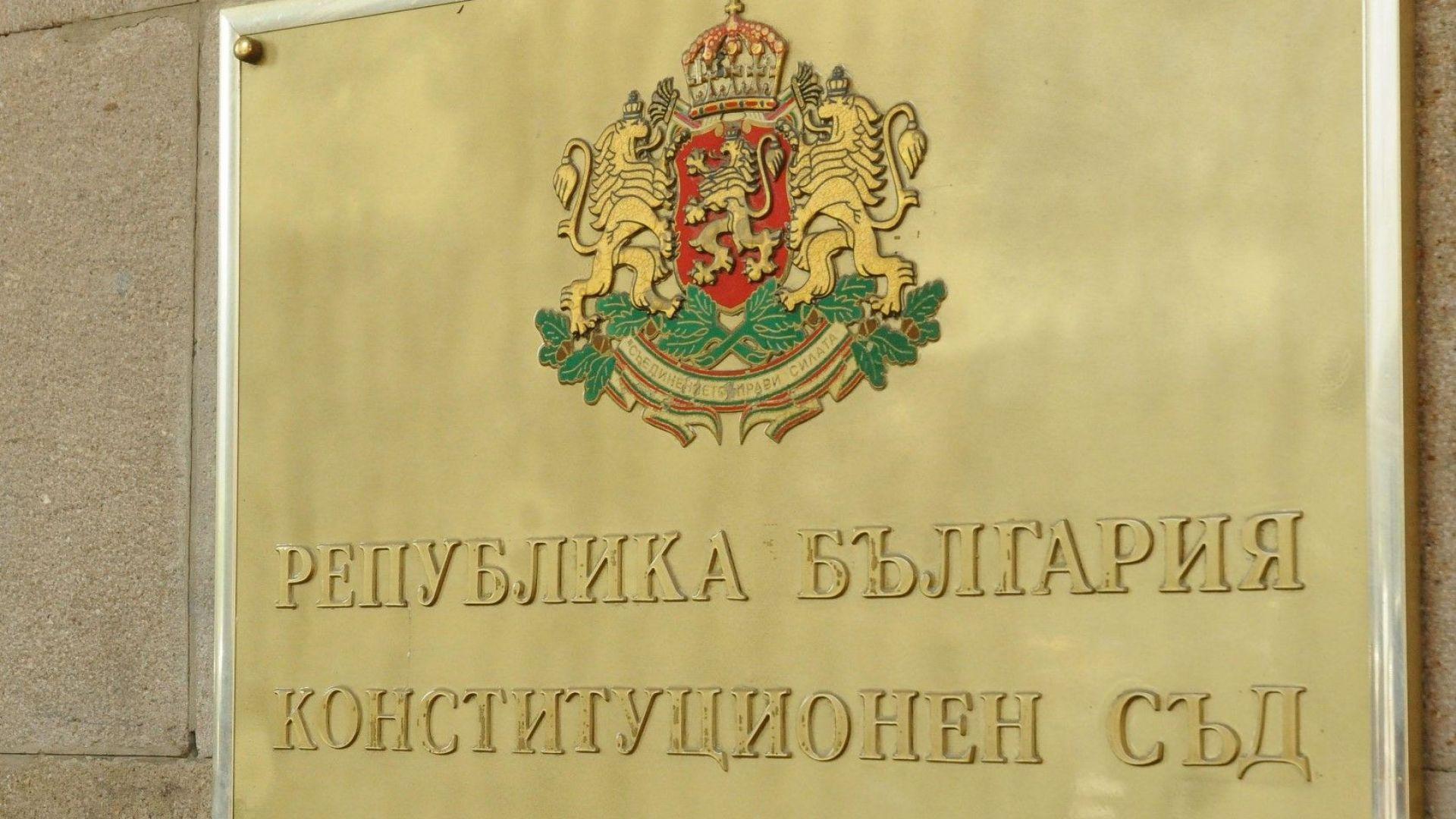 КС: В Закона за социалните услуги има противоконституционни разпоредби