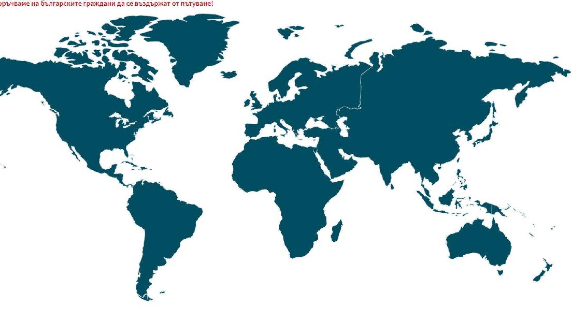 Интерактивна карта по държави - как да пътуваме по време на коронавирус