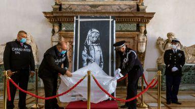 Италия върна на Франция откраднатата творба на Банкси