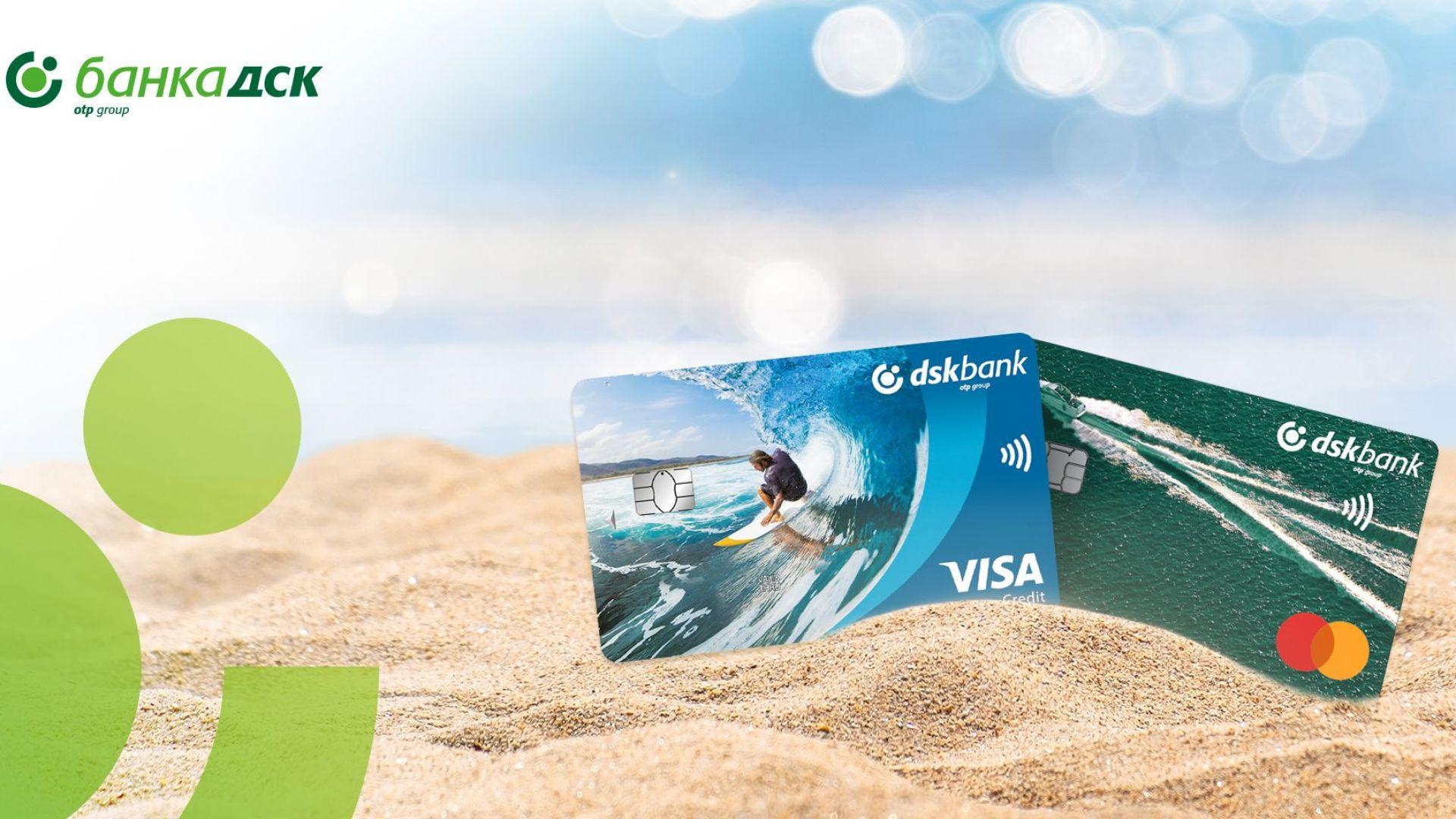 Кредитните карти на Банка ДСК – възможност за една безгрижна ваканция