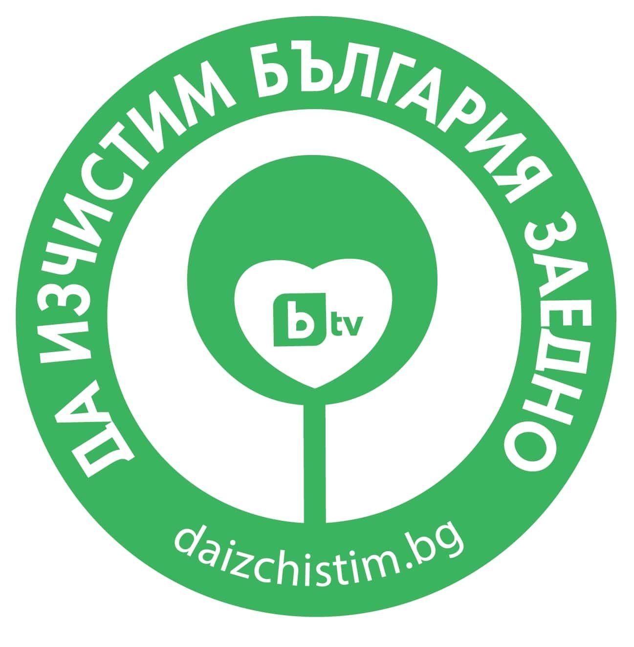 Кампанията е част от Световния ден на почистването (World Clean Up Day 2020)