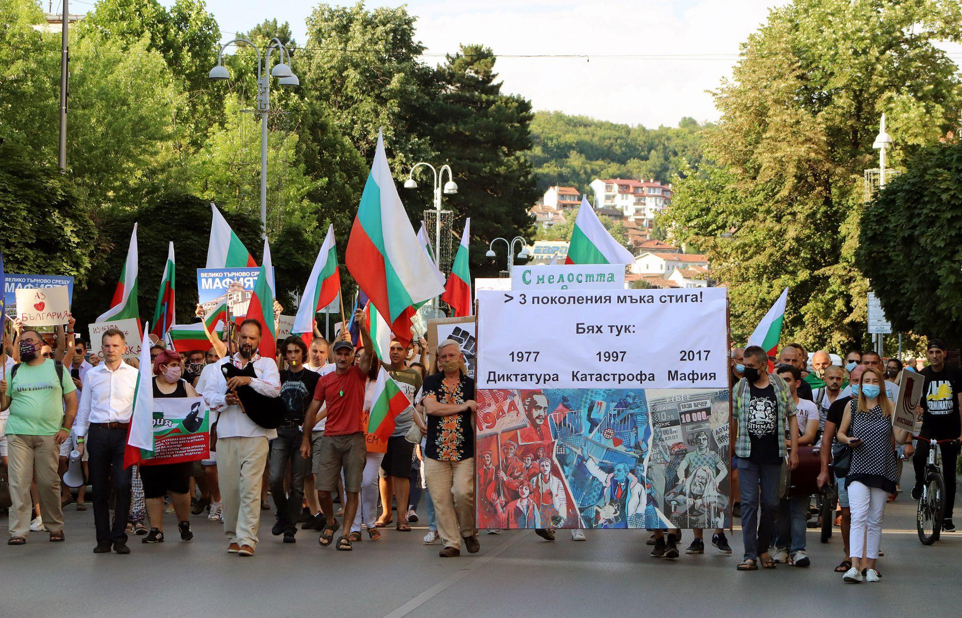 Протест мина и по улиците на Велико Търново.