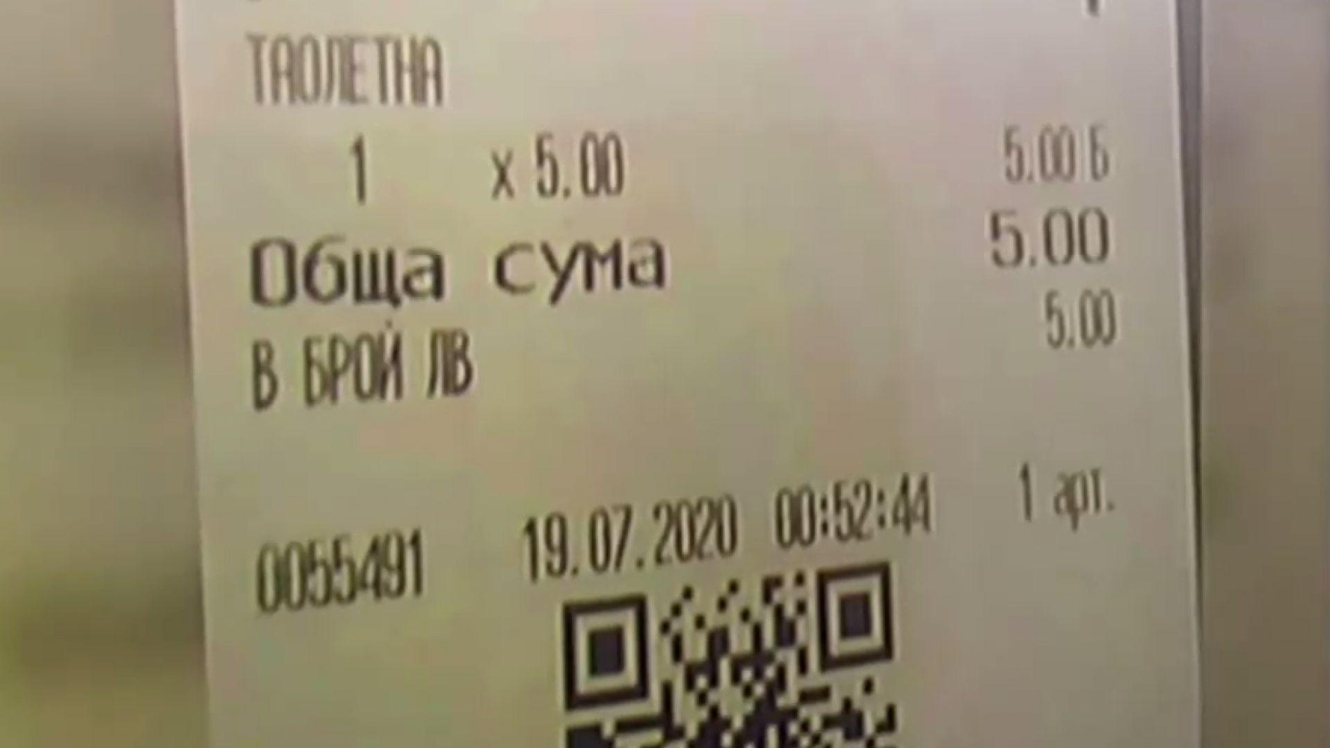 5 лева такса за WC в заведение в Пловдив
