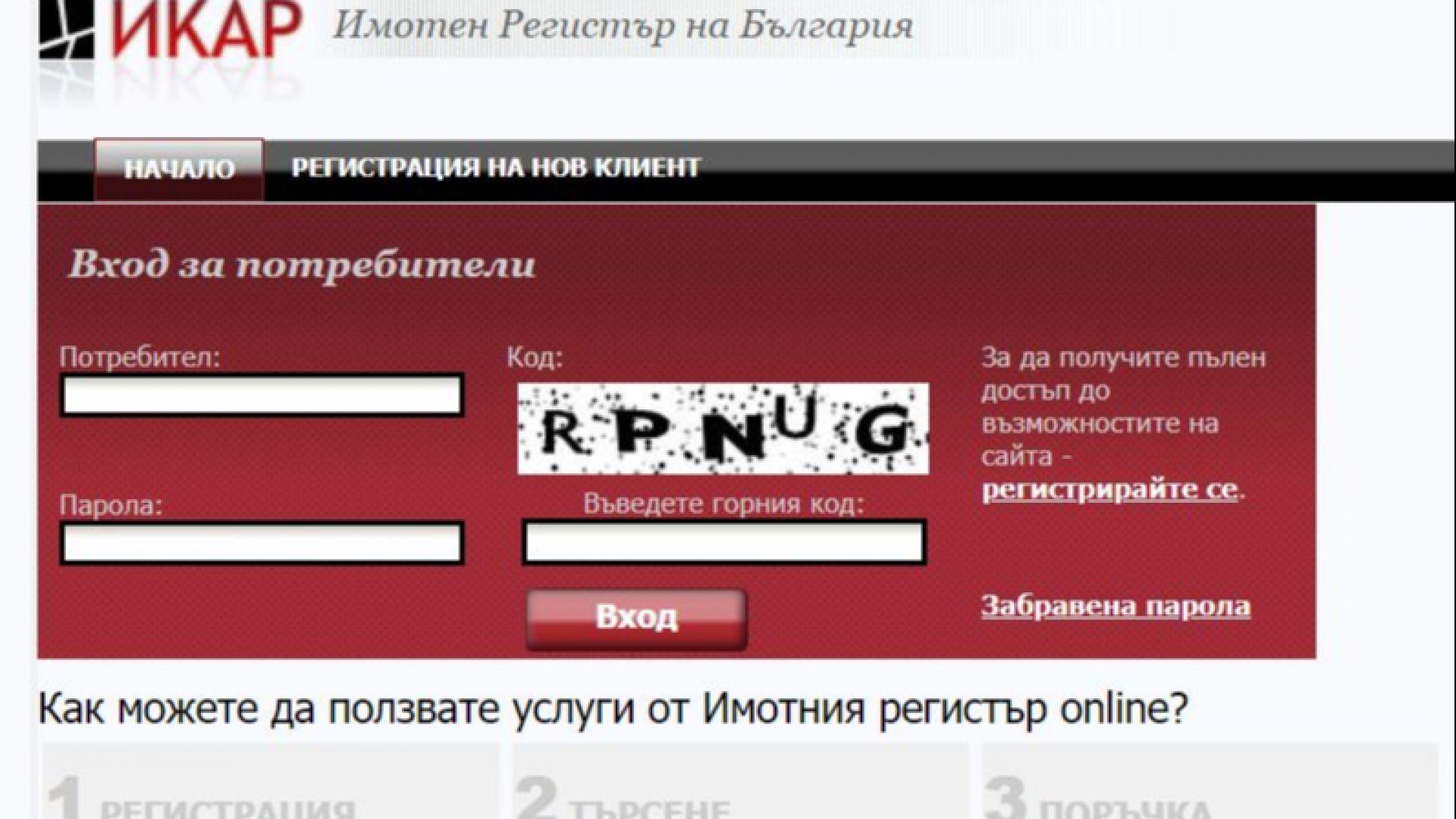 Сайтът на Имотния регистър спира да функционира на 24 юли