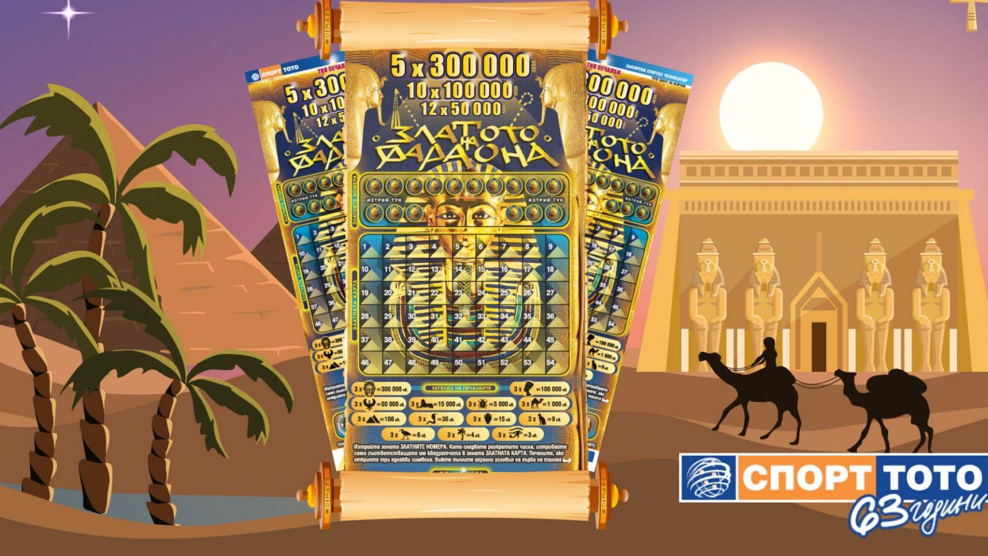 Знаците на древен Египет водят към фантастични печалби