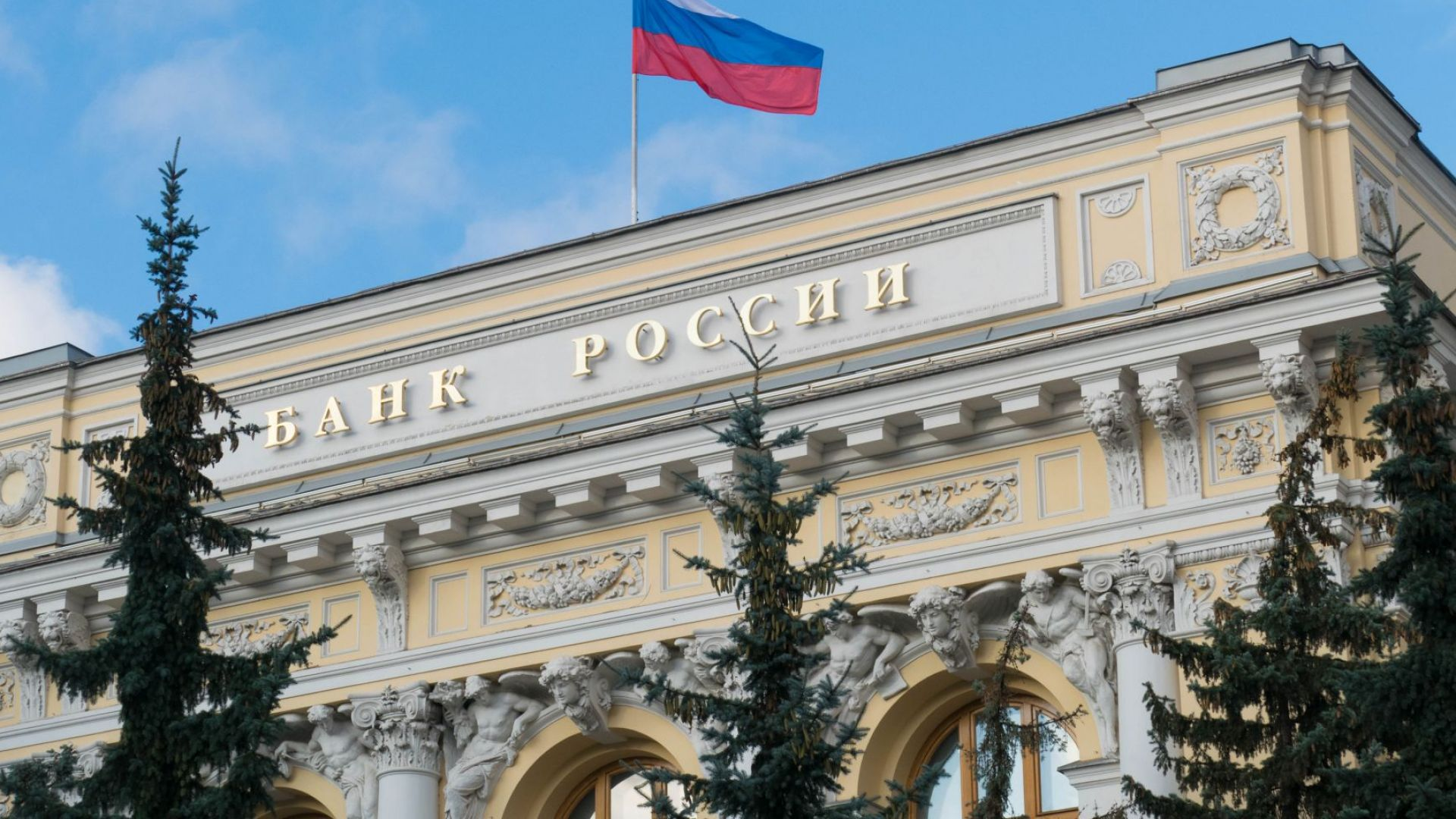 Руската централна банка понижи водещата лихва до нов исторически минимум