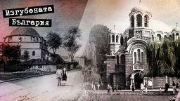 "Минало несвършено: Метаморфозите на софийския храм ""Свети Седмочисленици"""