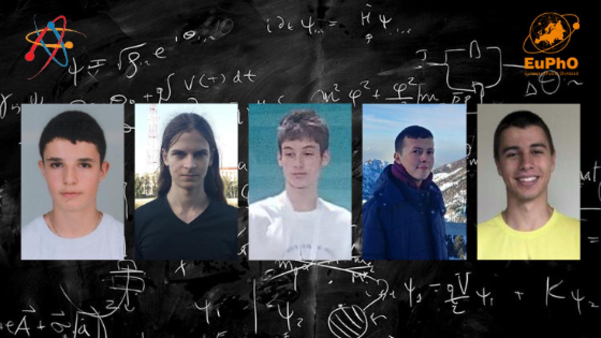 Българският отбор на тазгодишната Европейска олимпиада по физика