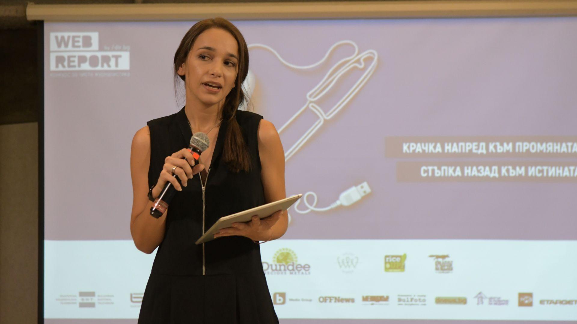 Dir.bg раздаде наградите в конкурса за чиста журналистика Web Report за трети път
