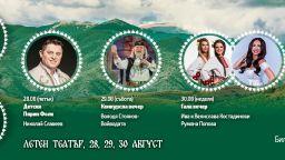 """Нова награда ще бъде връчена на IV-то издание на """"Детски Пирин Фолк"""" Сандански 2020"""