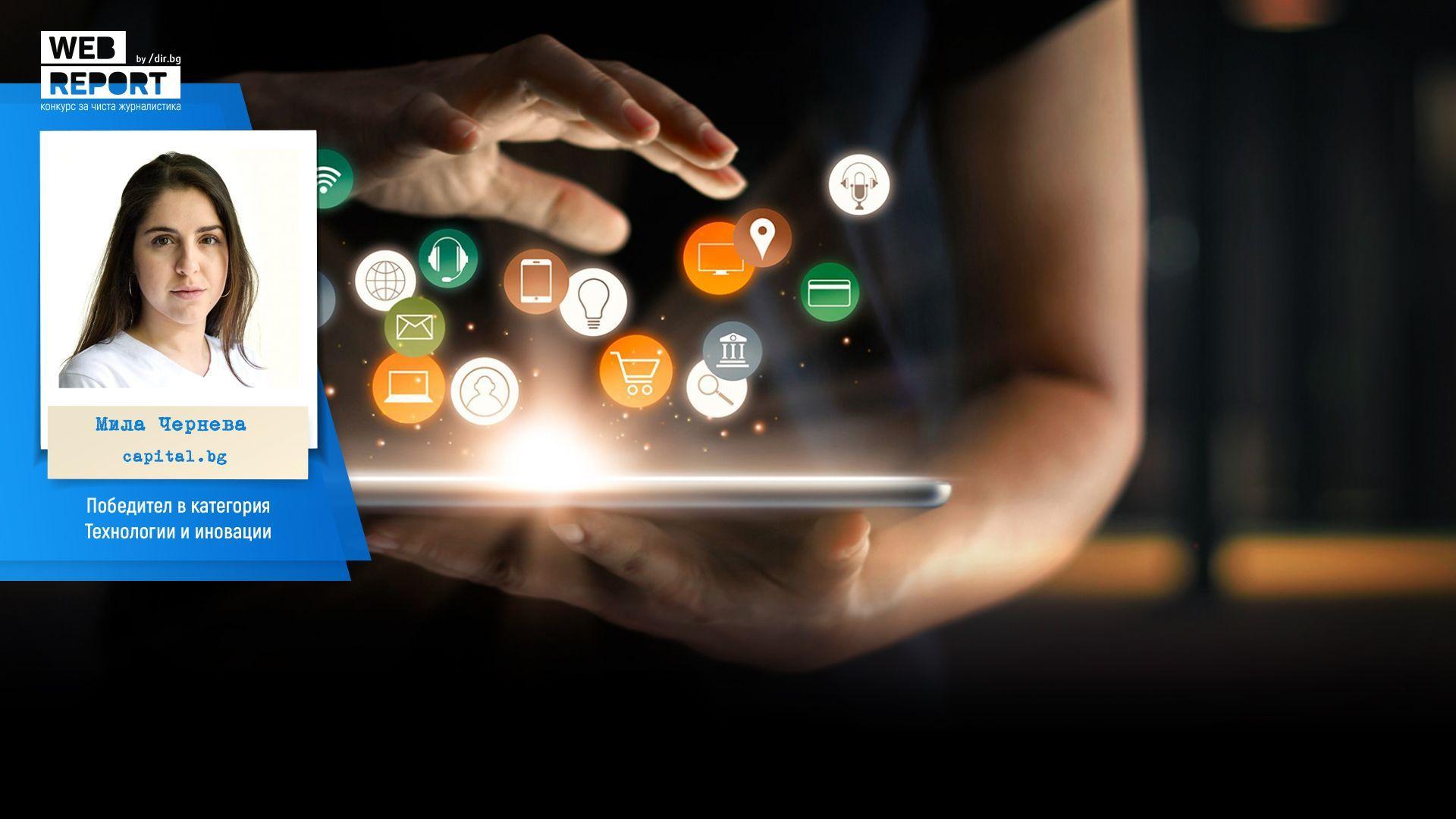 Мила Чернева - победителката в Web Report: Социалните мрежи играят ролята на мегафон