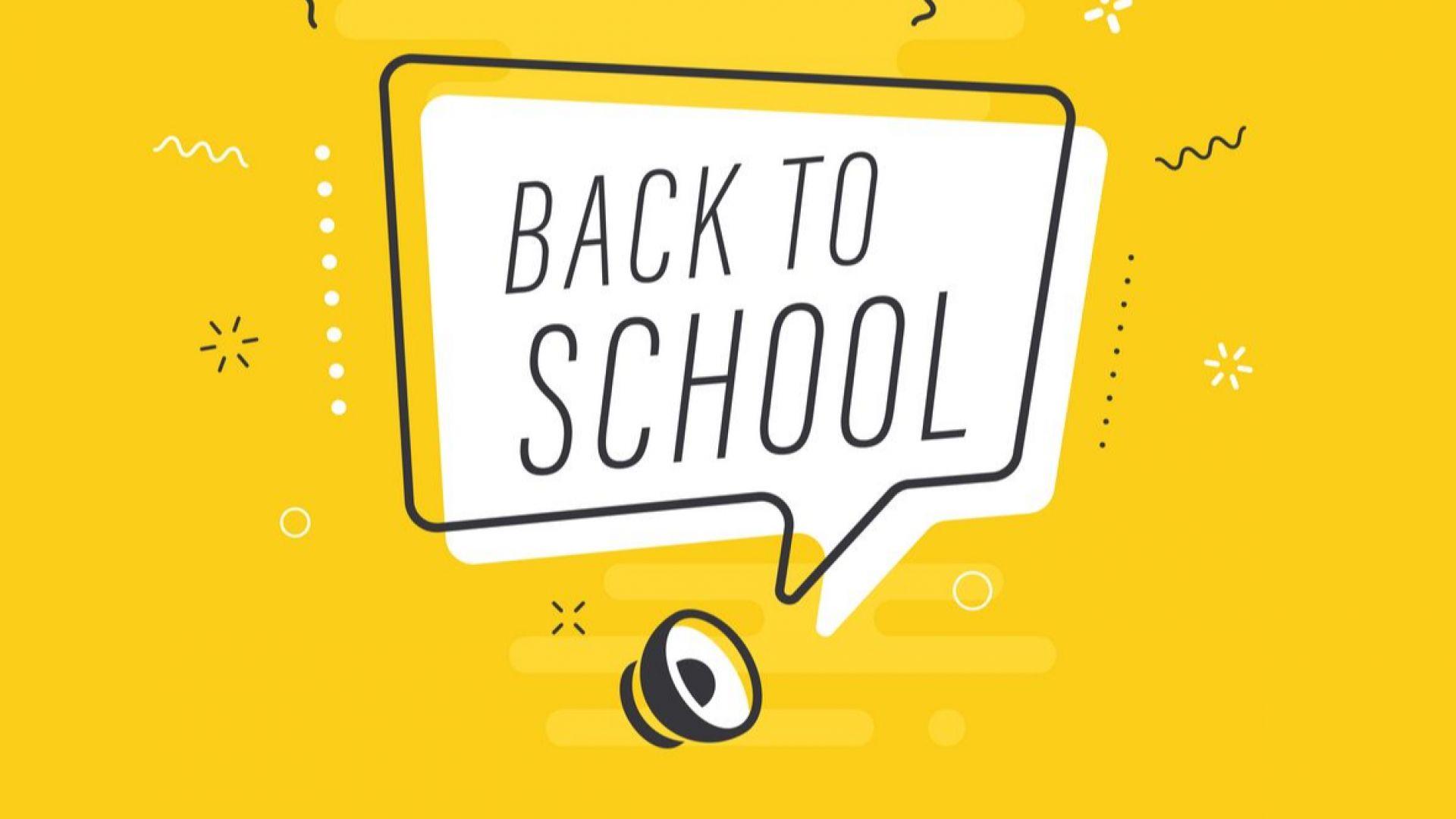 Най-добрата Back to School промоция