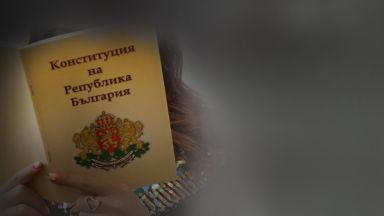 Съюзът на юристите призова депутатите да оттеглят проекта за нова Конституция