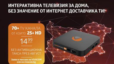 IPTV от VIVACOM – вече е достъпна и с интернет от друг доставчик