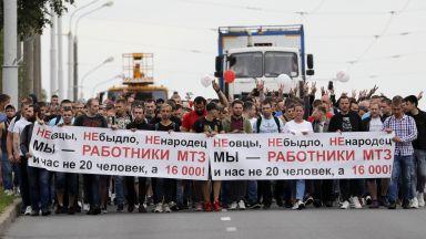 """Работниците в заводи в Беларус стачкуват, а Лукашенко - """"руснаци и канадци радостно ще се прекръстят"""""""