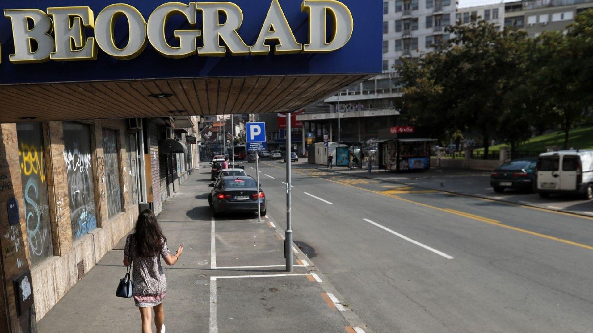 Сърбия увеличава минималната заплата с 6,6% до 273 евро