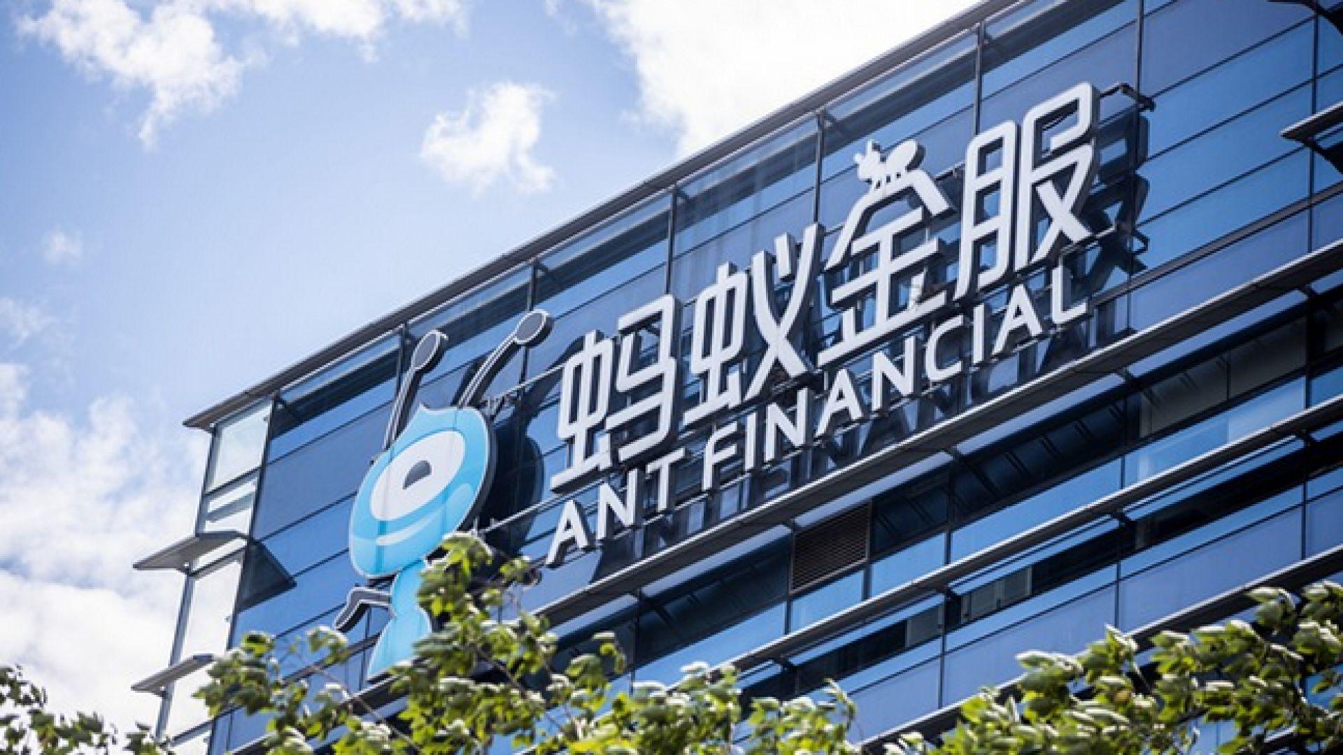 Листването на борсата на китайския гигант Ант ще счупи всички рекорди