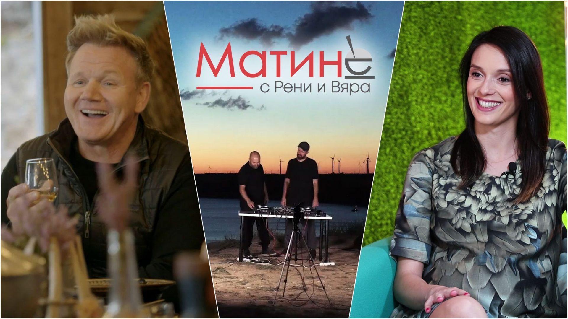 """Гордън Рамзи и Луиза Григорова-Макариев в новия епизод на """"Матине"""""""