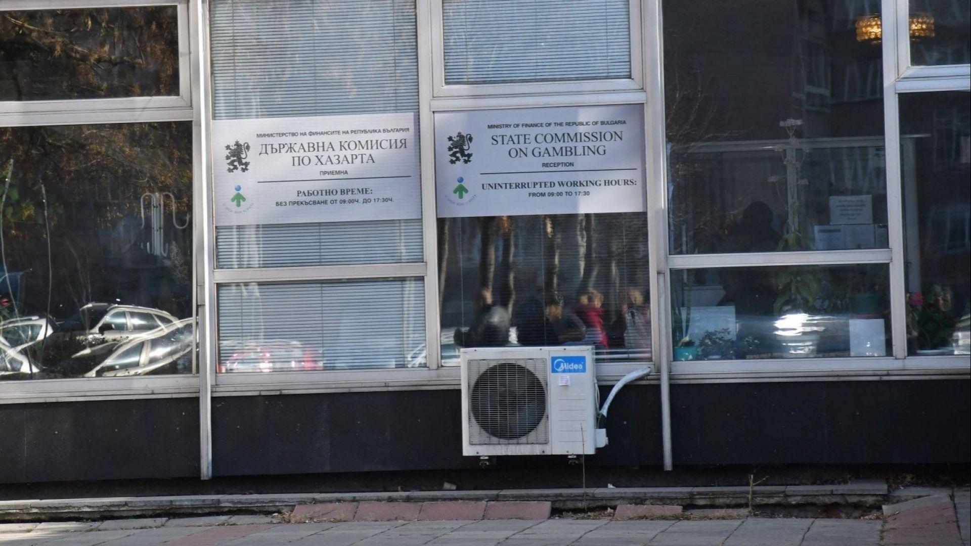 Закриват Държавната комисия по хазарта, създадоха ликвидационна комисия