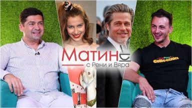 Матине: Какво (не)знаем за Брад Пит и Никол Потуралски?