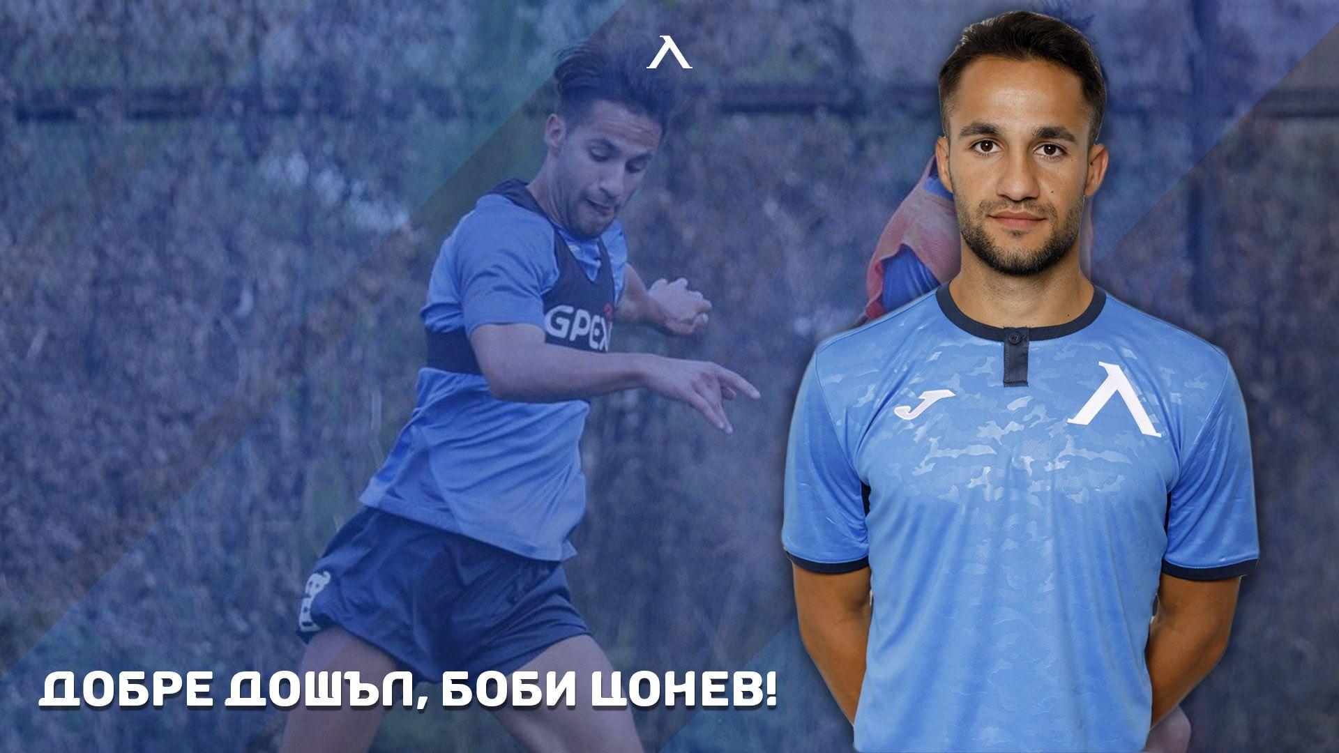 """Официално: """"Левски"""" си върна Борислав Цонев"""