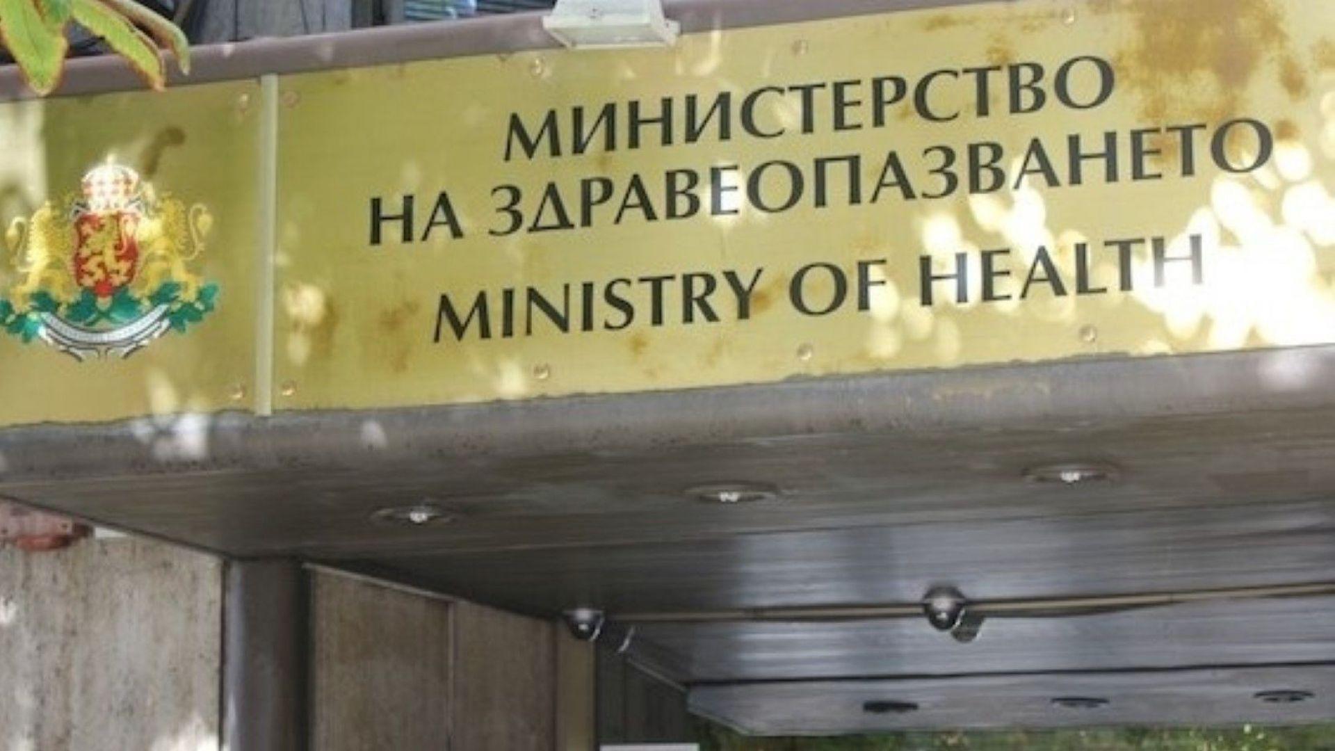Обявиха имената на двамата нови зам.-министри на здравеопазването