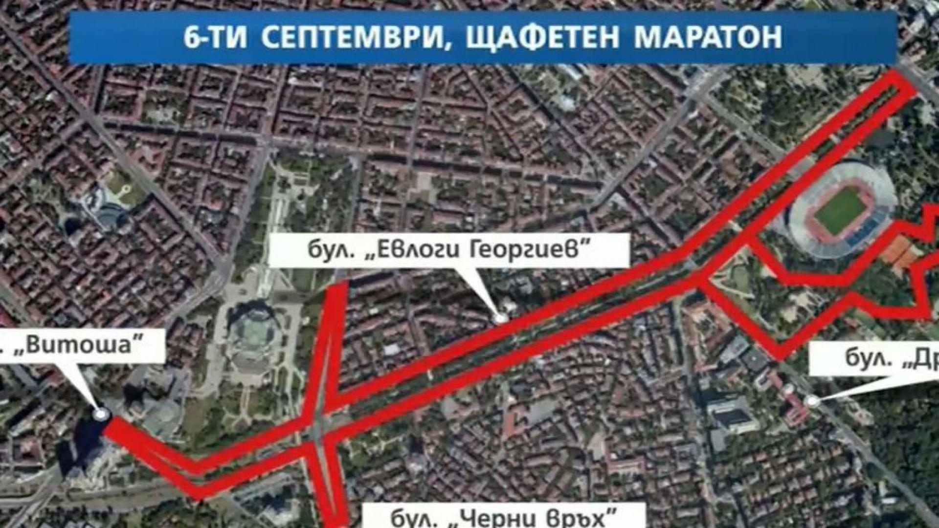 Затварят центъра на София заради щафетен маратон