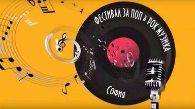 Десетият фестивал за поп и рок музика София 2020 с благотворителна кауза