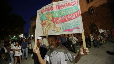"""65-а вечер на протест в София под мотото """"Нас не ни е страх"""""""