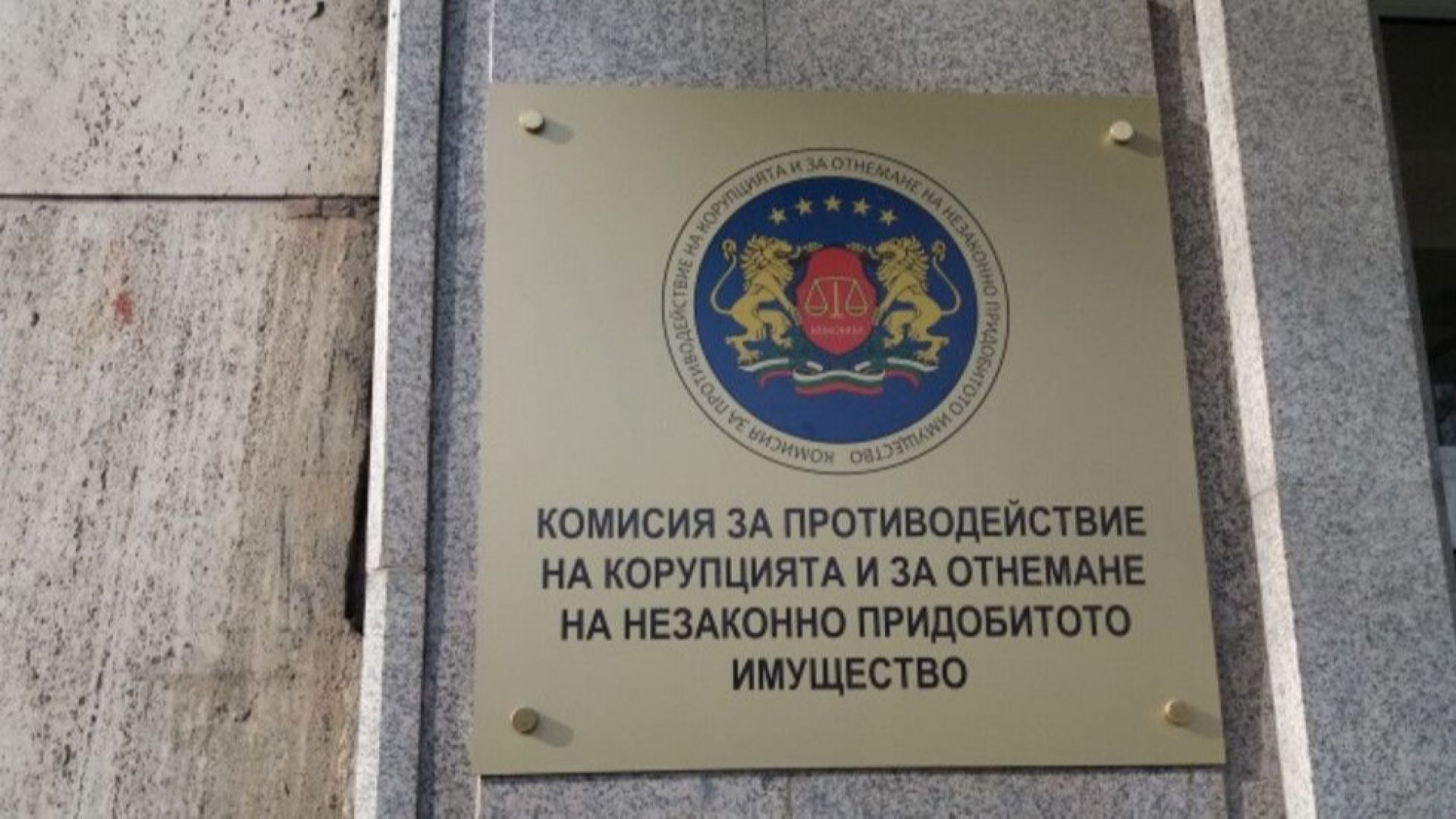 Антикорупционната комисия с искове за отнемане на 2 млн. лв.