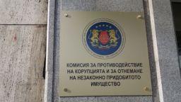 Откриха конфликт на интереси при двама общински съветници от Благоевград