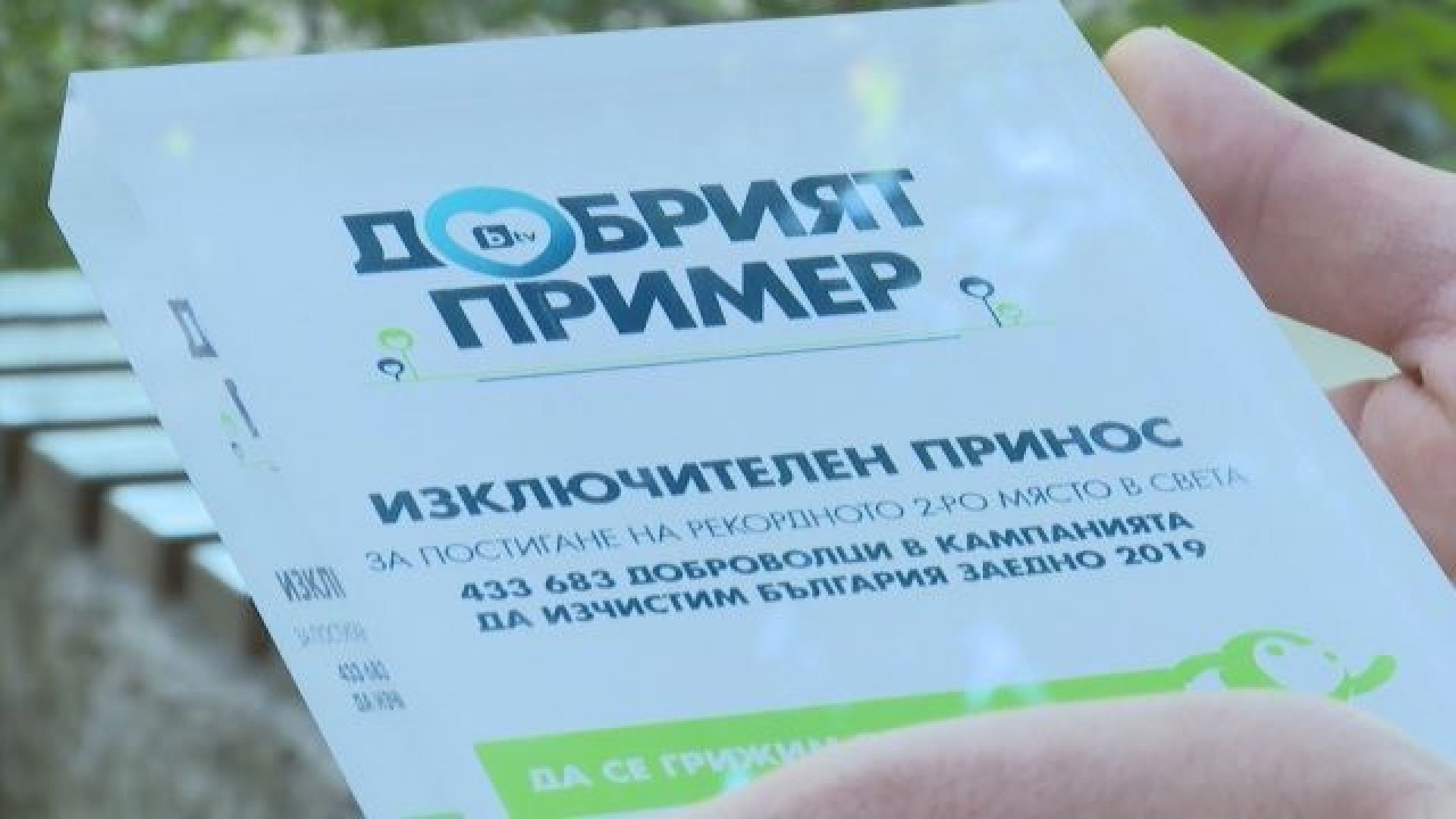 """Да изчистим България заедно"" отличи партньори и доброволци - рекордьори в зелената инициатива"