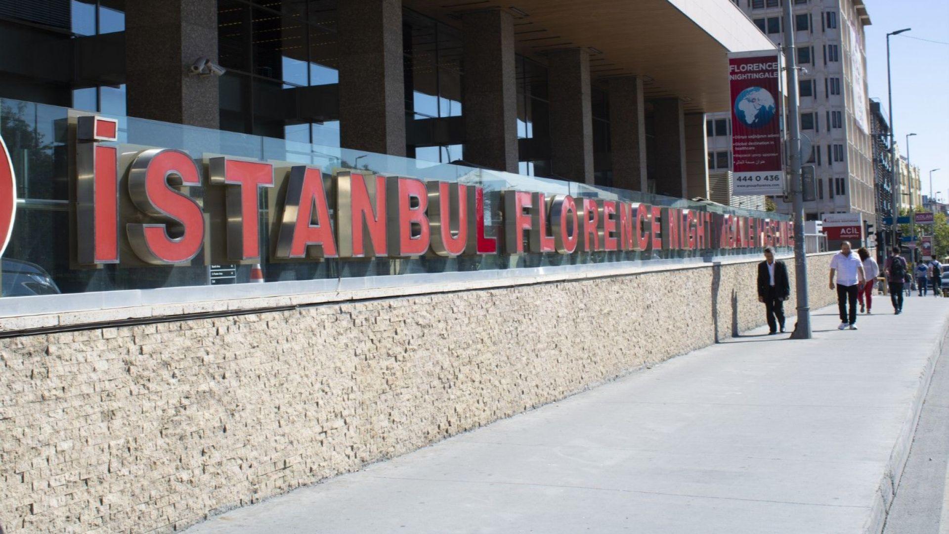 Анкара районира здравния туризъм: българи ще се лекуват в Одрин и Текирдаг