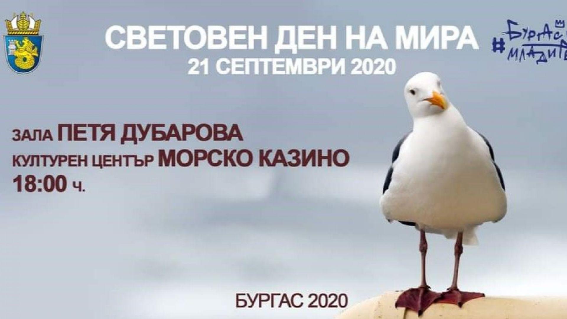 Бургас чества световния ден на мира със семинар по медитация