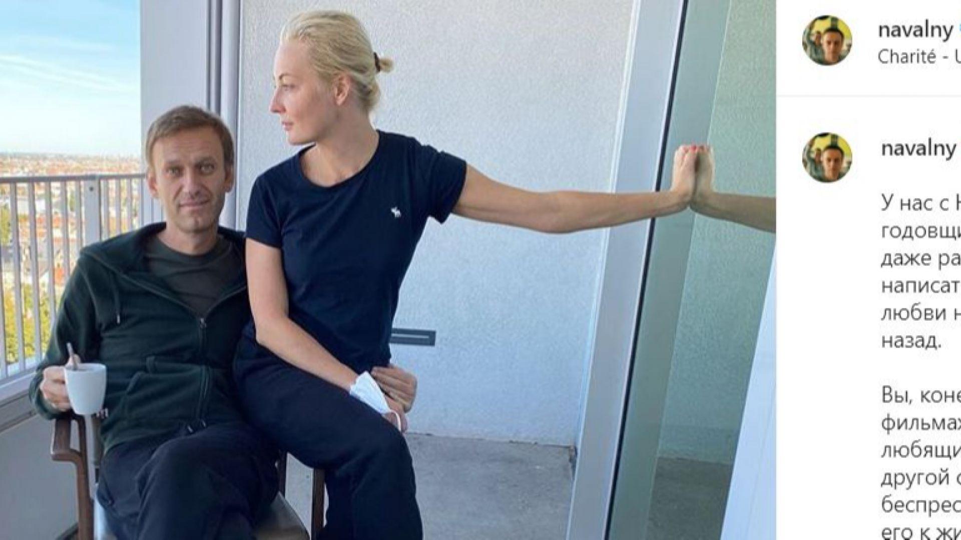 Навални за любовта: Юля, ти ме спаси и нека това бъде записано в учебниците по неврология