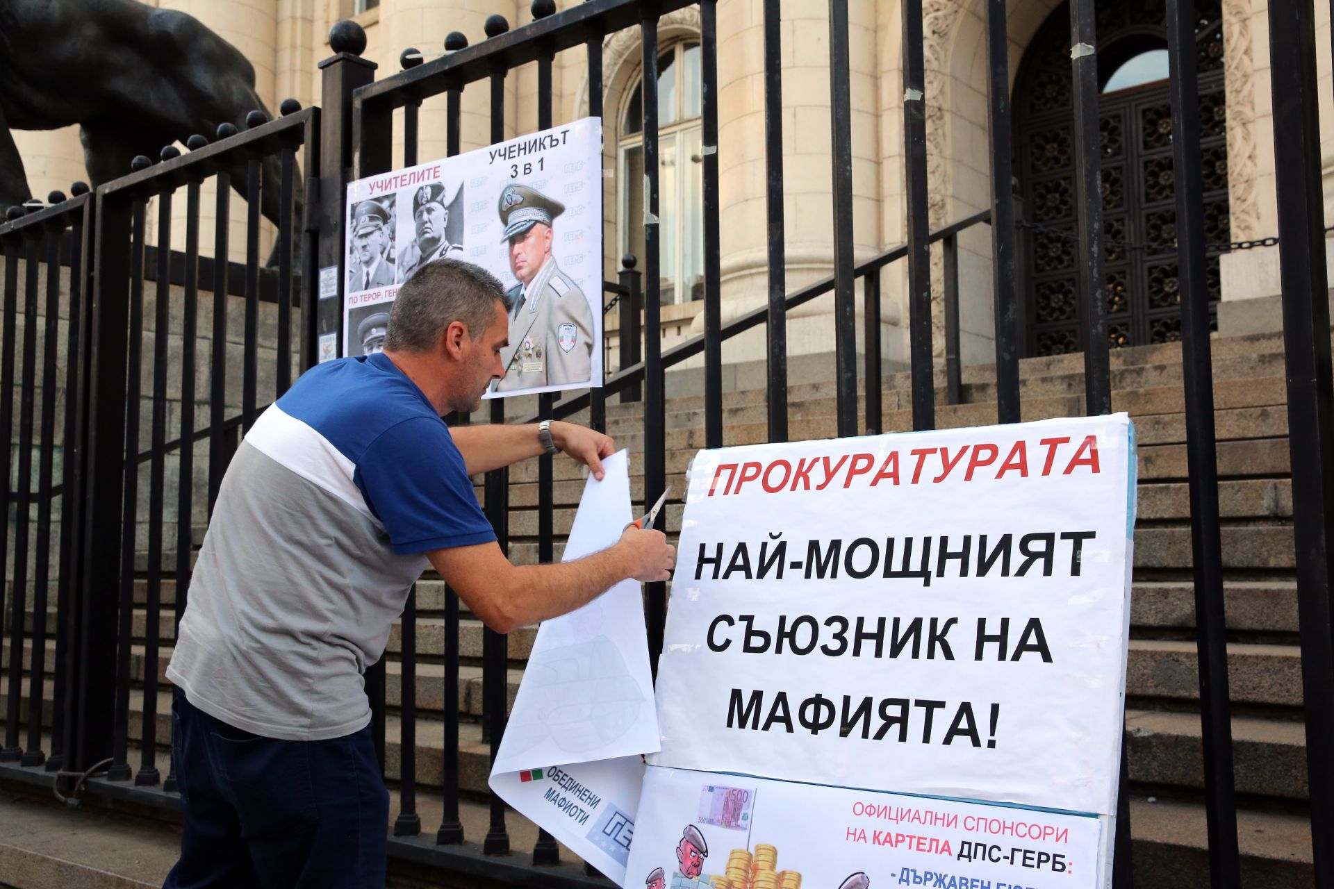 """Протест """"Правосъдие без каскет"""""""
