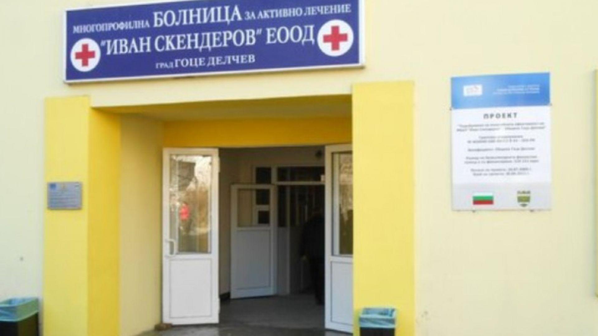 Наемат четирима анестиолози в болницата в Гоце Делчев след смъртта на д-р Милан Първанов