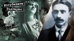Владимир Мусаков - един от погубените таланти на България
