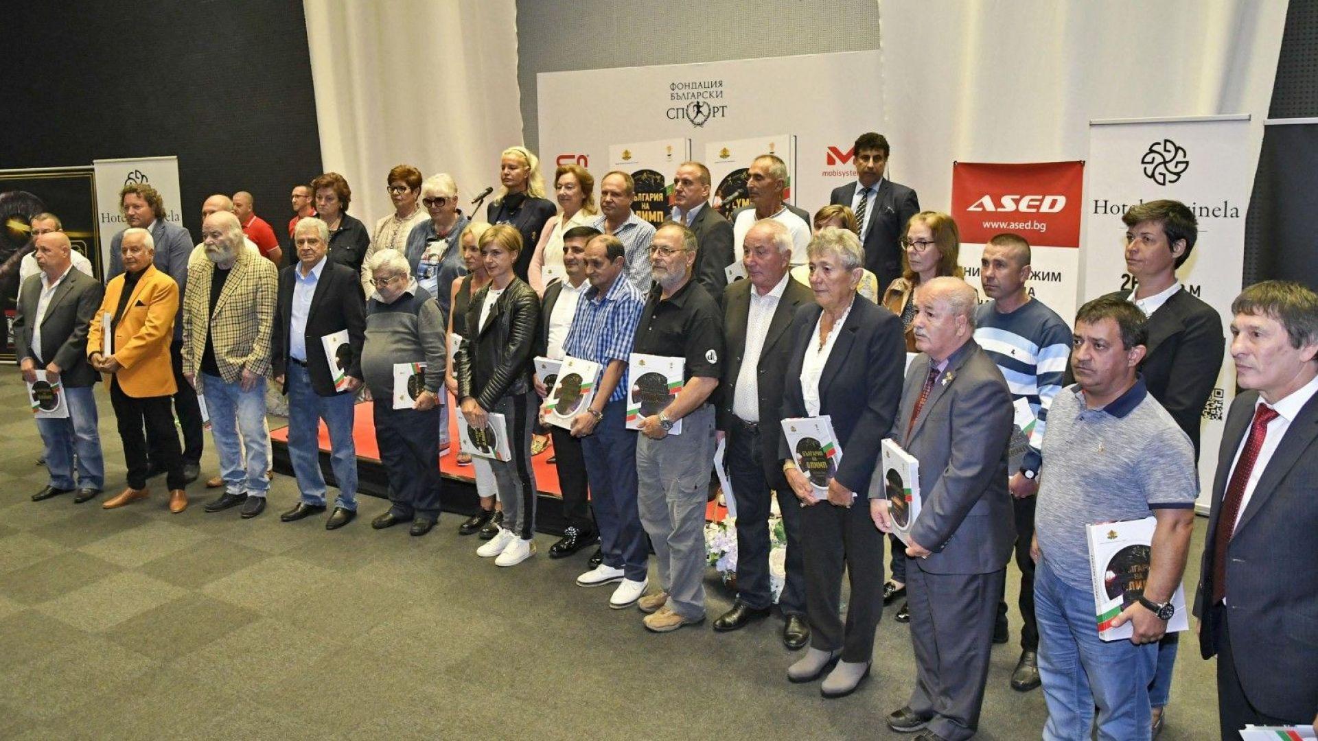 Уникално: Церемония събра над 150 олимпийски герои на България (снимки)