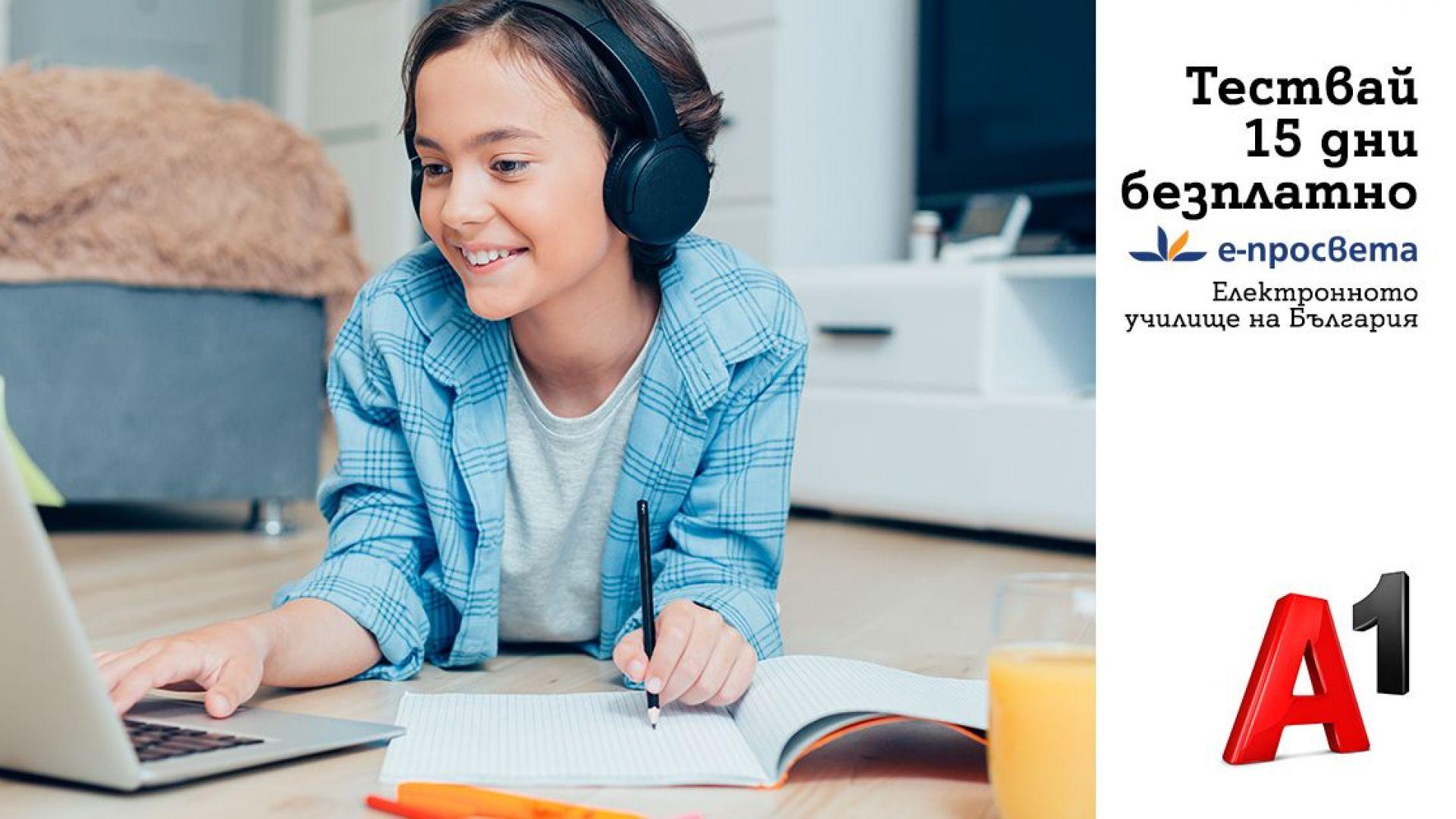 """15 дни безплатен достъп до дигиталното училище на А1 и """"Просвета"""" от 1 октомври"""