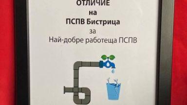 """Поредно признание за """"Софийска вода"""" от ВиК общността"""